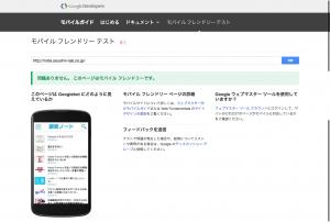 FireShot Capture - モバイル フレンドリー テスト_ - https___www.google.com_webmasters_tools_mobile-friendly_
