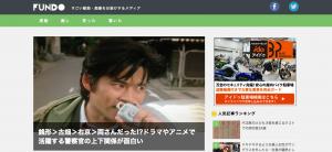FireShot Capture - FunDo - http___fundo.jp_