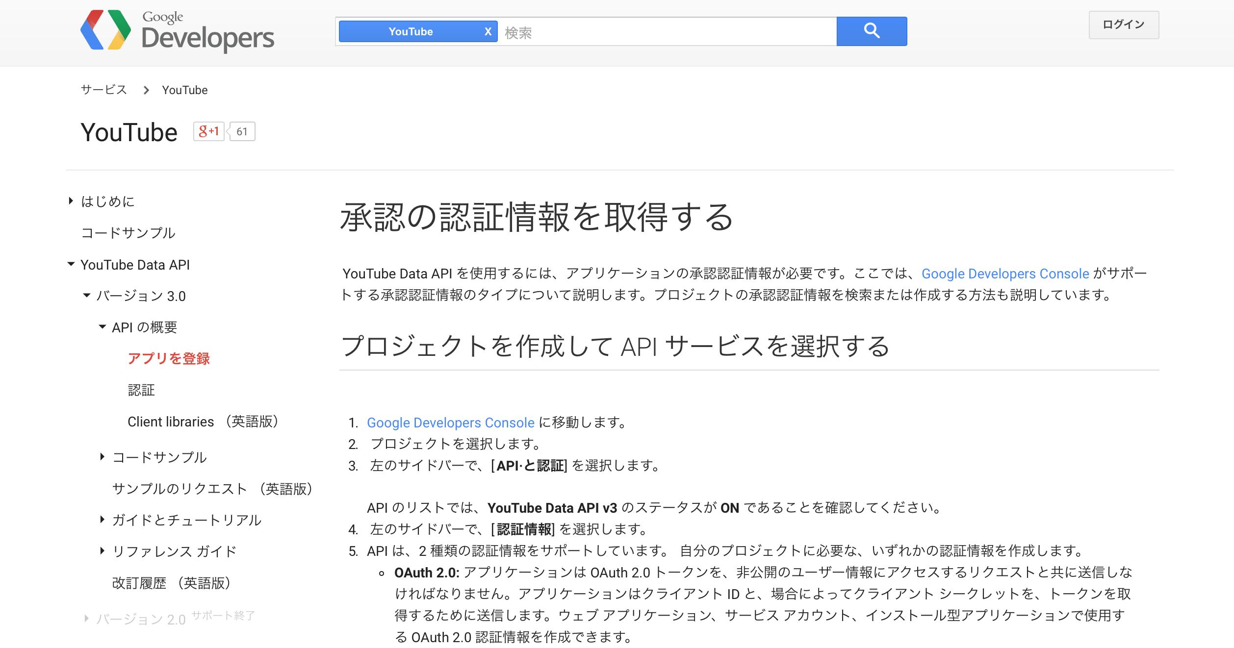 開発ノート:YouTube Data APIの...