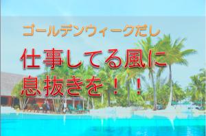スクリーンショット 2015-04-30 22.30.54