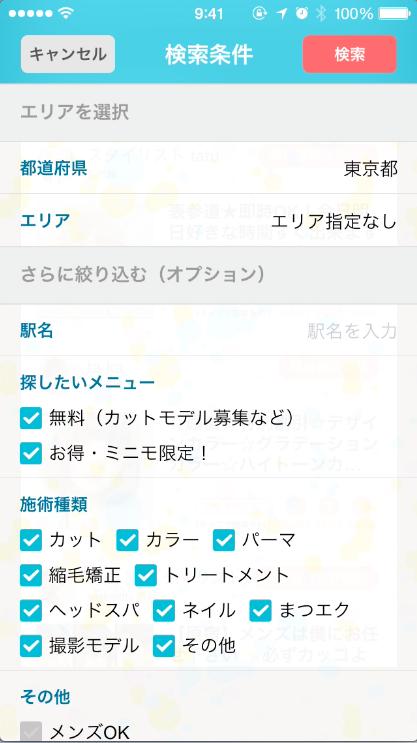 スクリーンショット 2015-06-01 18.16.22