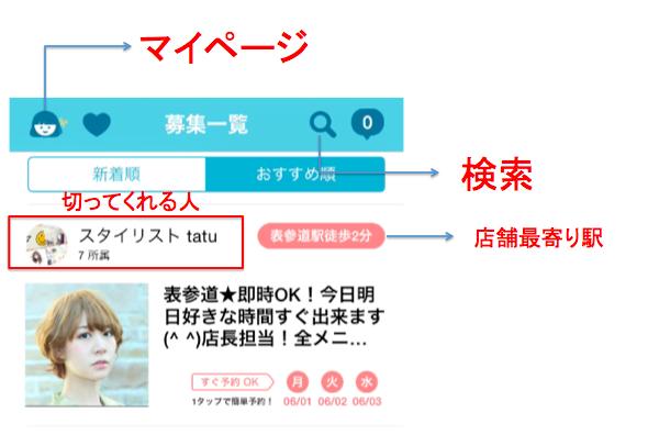 スクリーンショット 2015-06-01 18.13.40