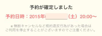 スクリーンショット 2015-06-01 19.33.23
