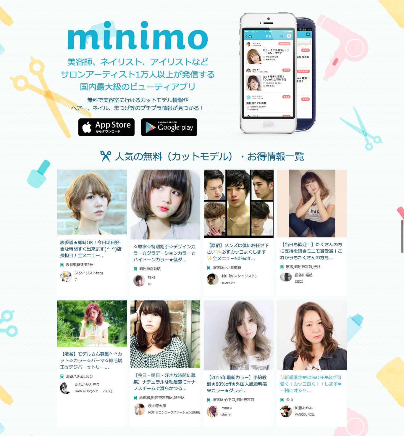 FireShot Capture - ミニモ(minimo)|美容院・美容室のお得情報、無料のカットモデル情報を探して予約できる国内最大級の美容師発信_ - https___minimodel.jp_